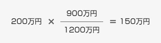 200万円×(900万円/1200万円)=150万円