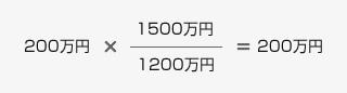 200万円×(1500万円/1200万円)=200万円